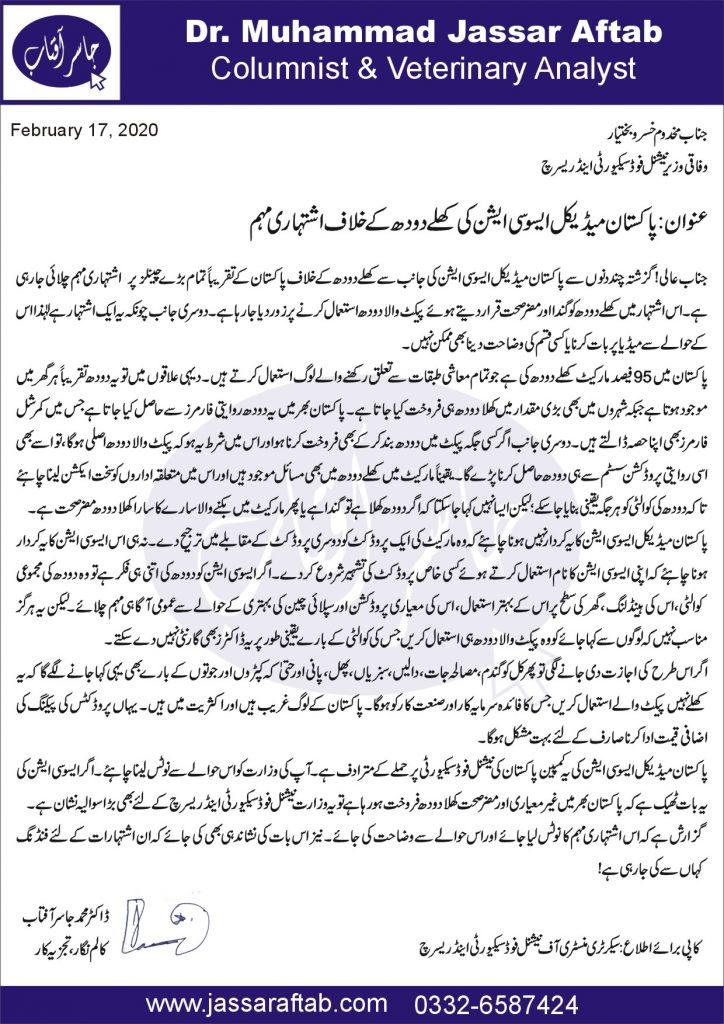 Khusro Bukthtiar letter