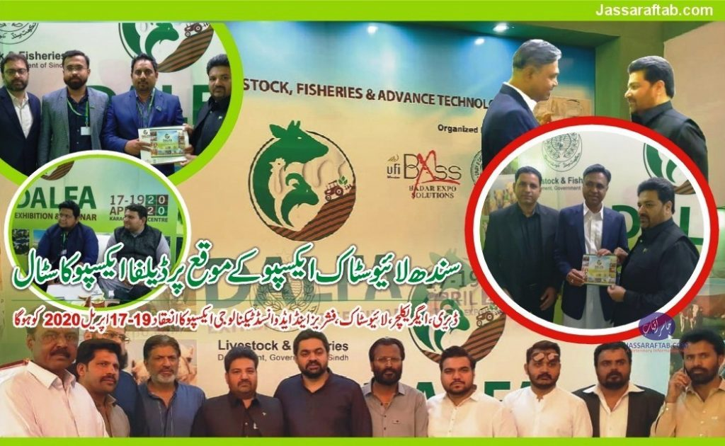 Dairy Expo Sindh