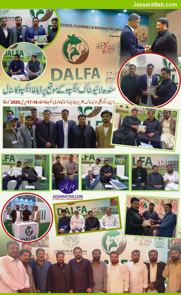 Dairy and fisheries expo sindh