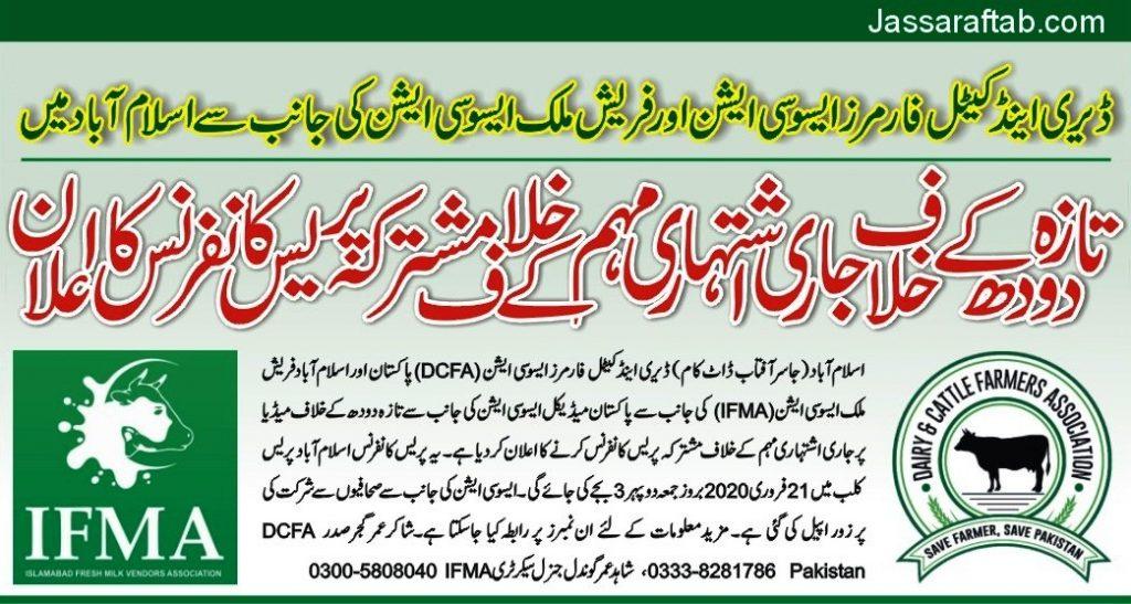 DCFA Fresh Milk Islamabad