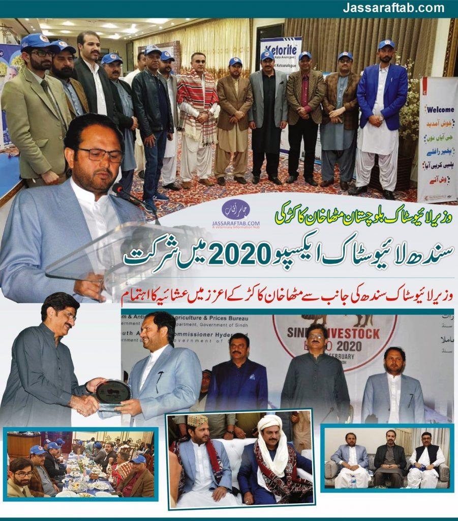 Minister Livestock Balochistan Mittha Khan