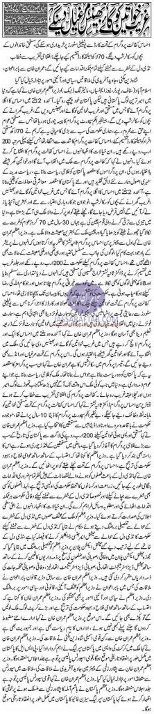 Ehsaas Kafaalat Programme for poor women