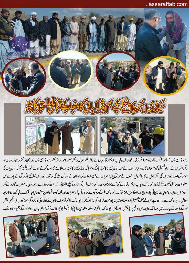 Secretary Livestock visit of tribal areas punjab