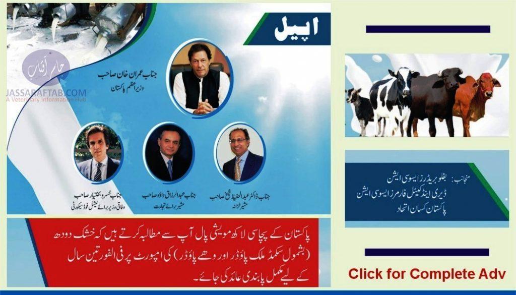 Ban on dry milk