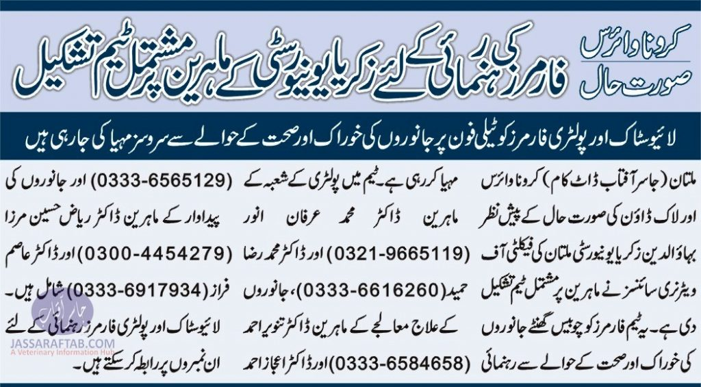 Multan veterinary service free