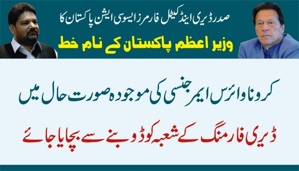 imran khan dairy farming letter