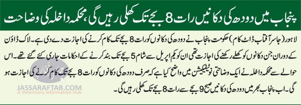 Milk shop timing in punjab lockdown