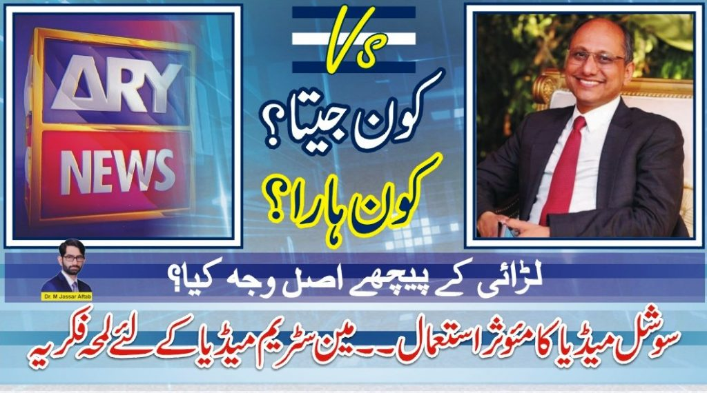 conflict of ARY with Saeed Ghani