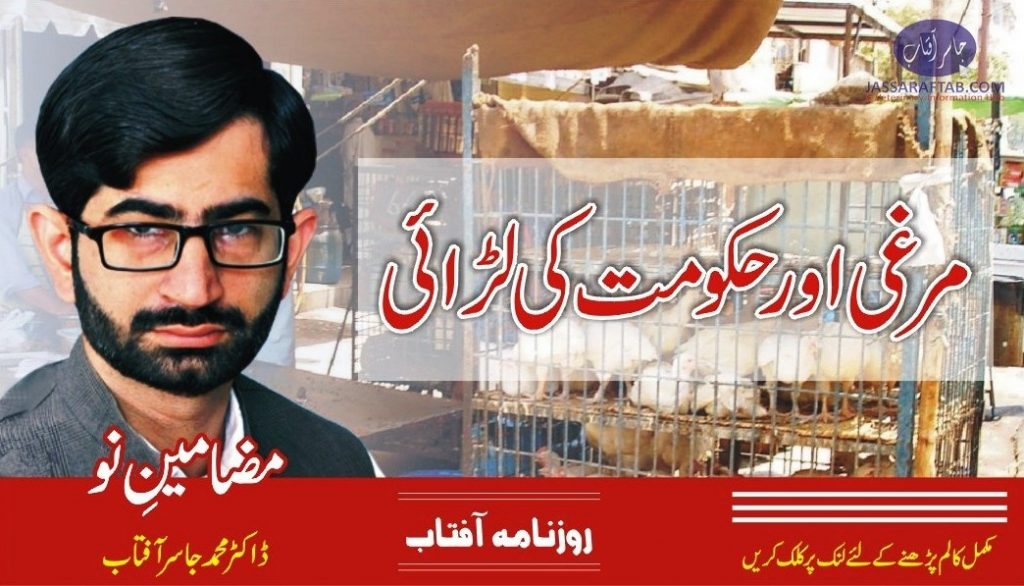 Punjab Government Poultry Price Issue