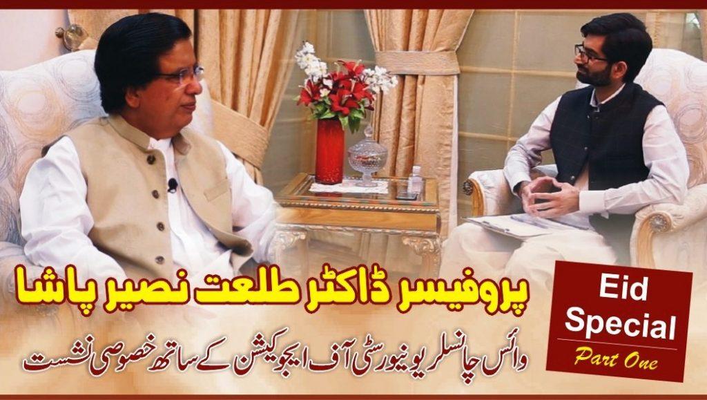 Talat Naseer Pasha Interview