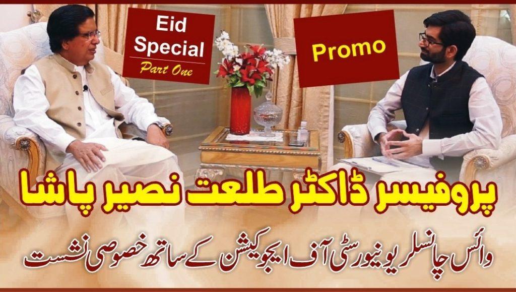 Eid Interview