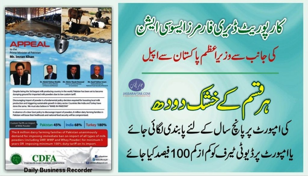 Corporate Dairy Farmers Association Pakistan