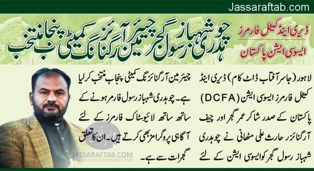 Dairy Farmers association punjab