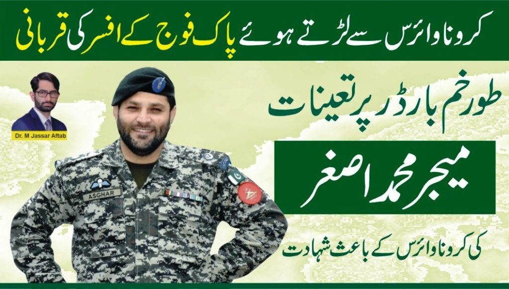 Maj Asghar Shaheed due to coronavirus