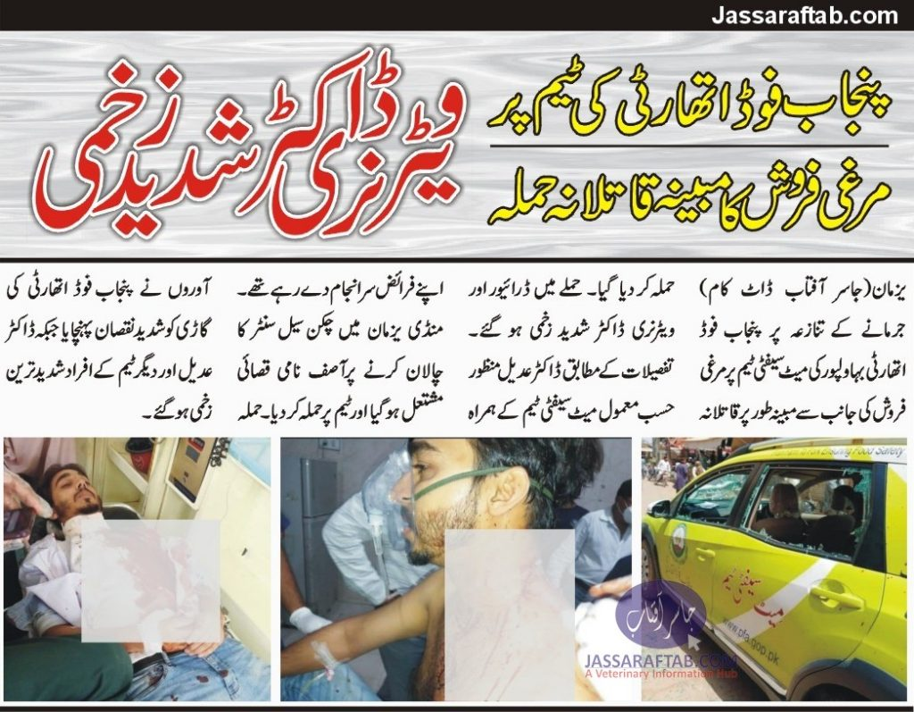 attack on food authority veterinary doctor