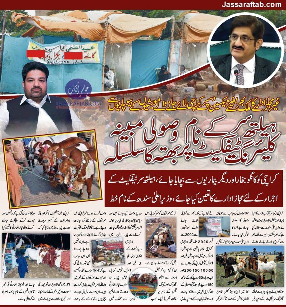 Health and Animal Keeping Tax Karachi