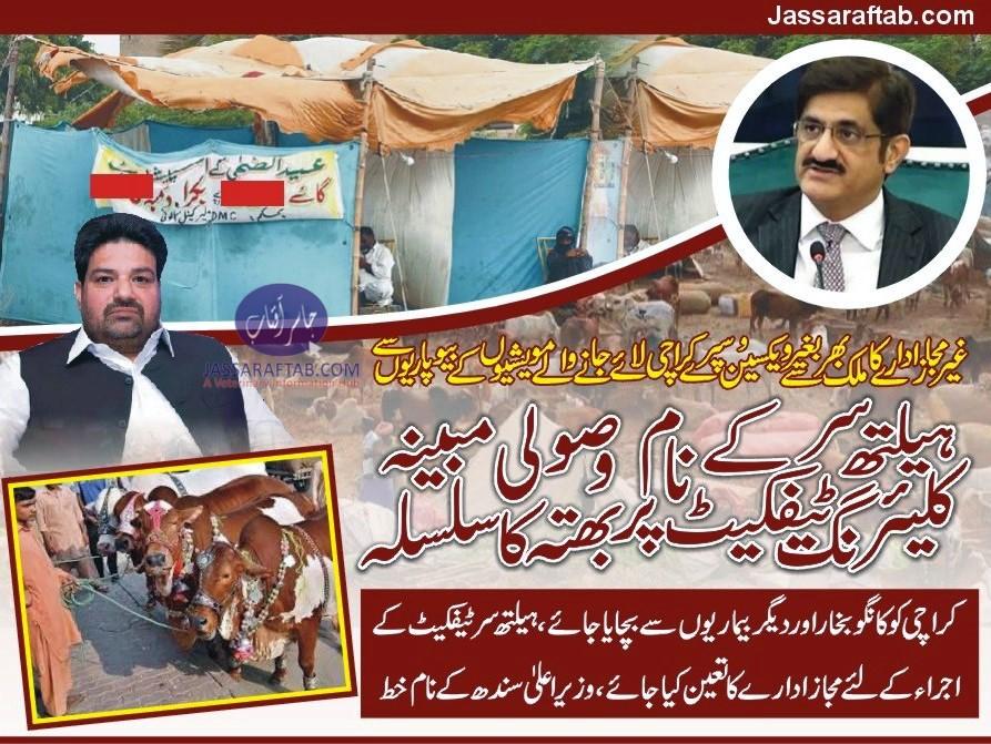 Karachi Cattle Mandi Tax