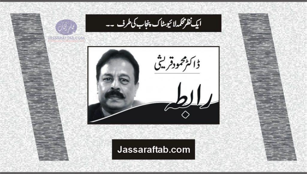dr mehmood qureshi columnist