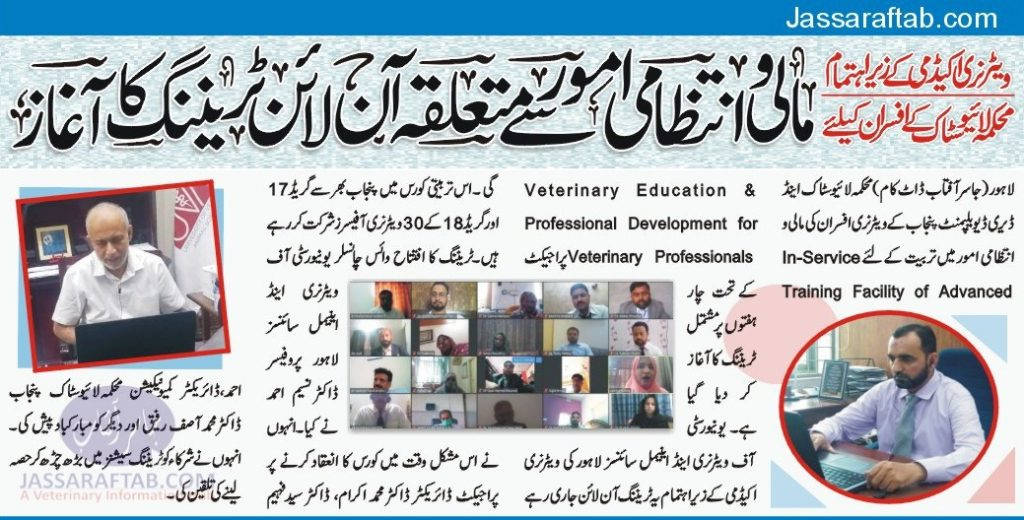 Online Veterinary Academy