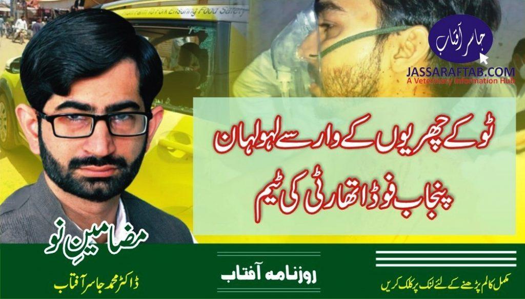 Attack on punjab food authority team