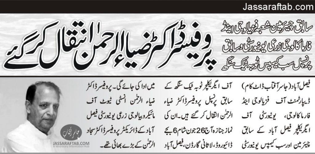 Prof Dr Zia ur Rehman UAF