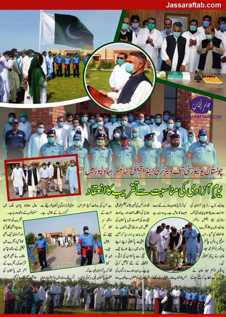Cholistan University Azai Celebrations