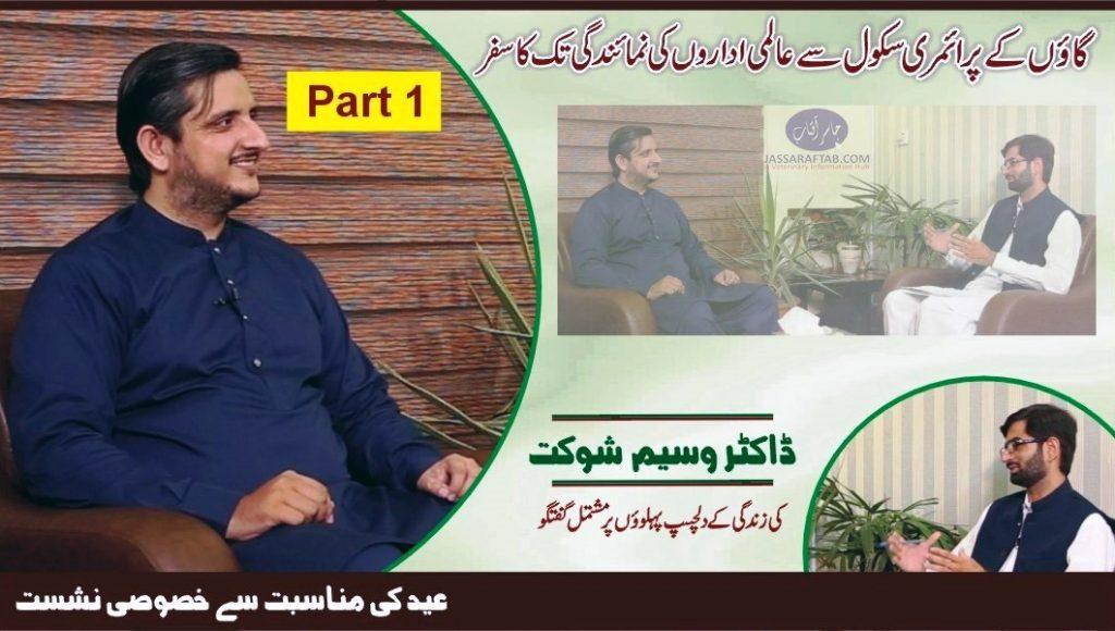 Dr Waseem Shaukat Life