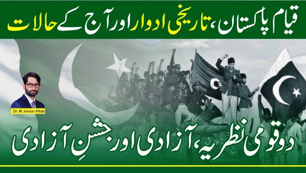 Freedom Movement of Pakistan