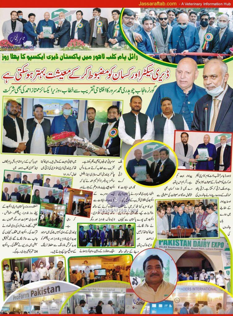 Pakistan Dairy Expo Lahore