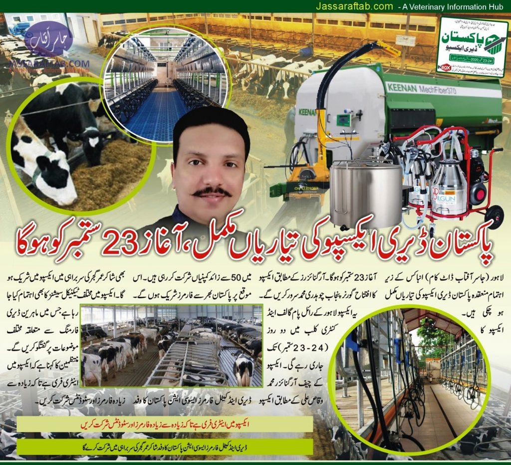 Pakistan Dairy Expo