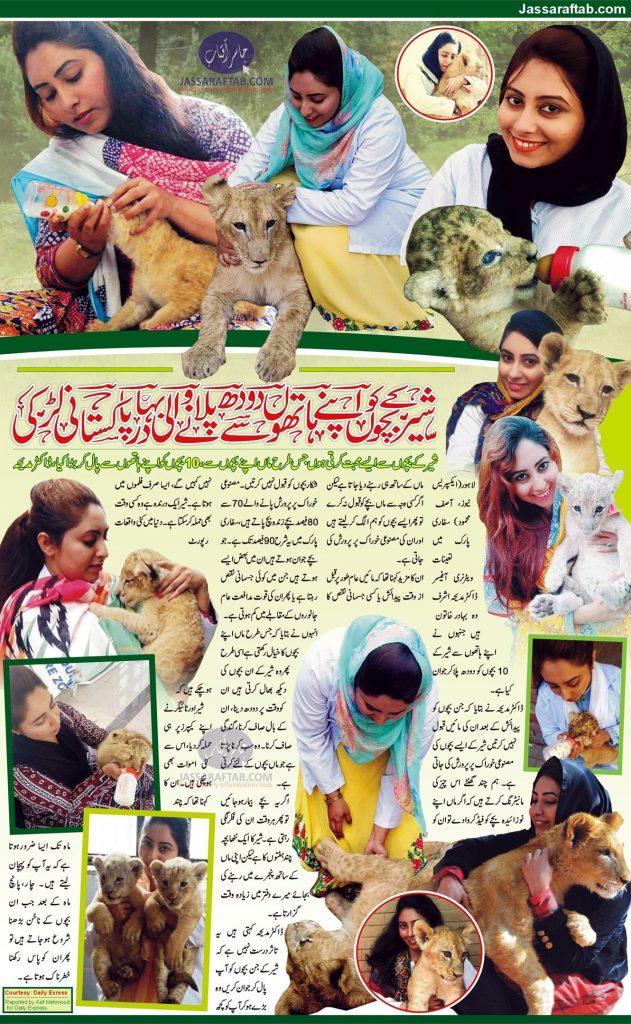 Brave lady veterinarian of Pakistan