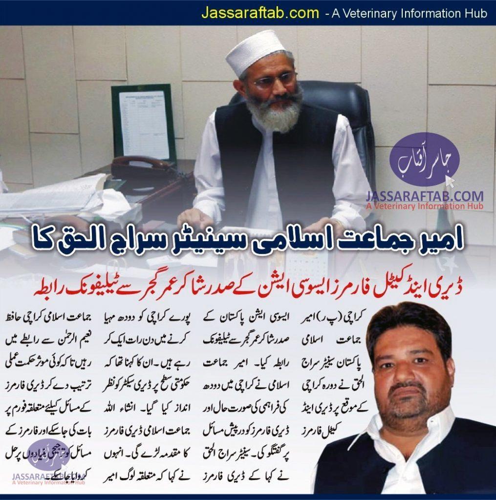 senator Siraj ul Haq phone to DCFA