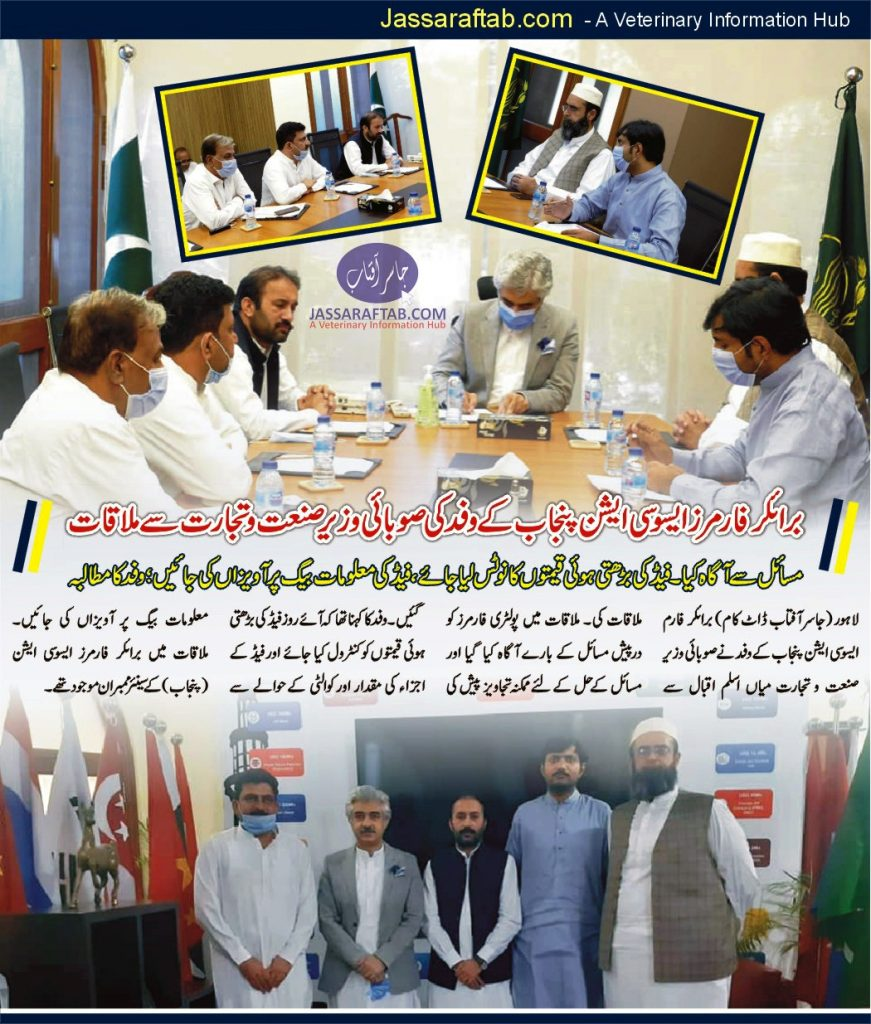 meeting with minister industries punjab