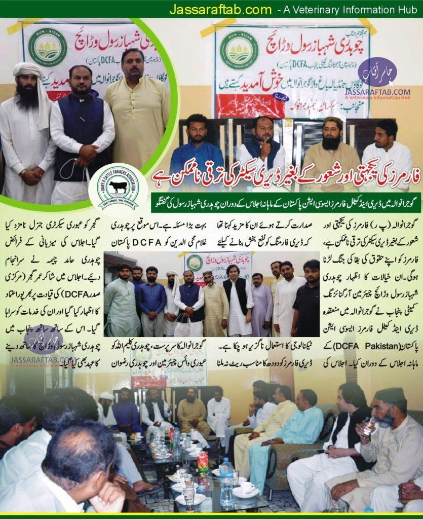 Dairy Farmers associaiton Punjab