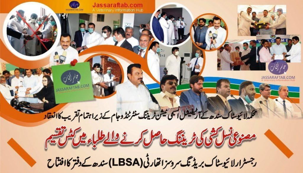livestock breeding services authority sindh
