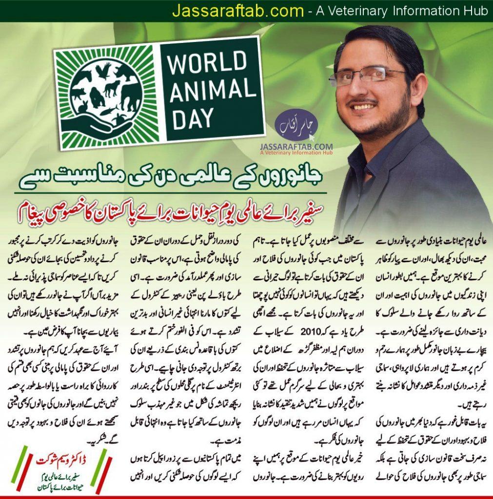 world animal day ambassador to Pakistan