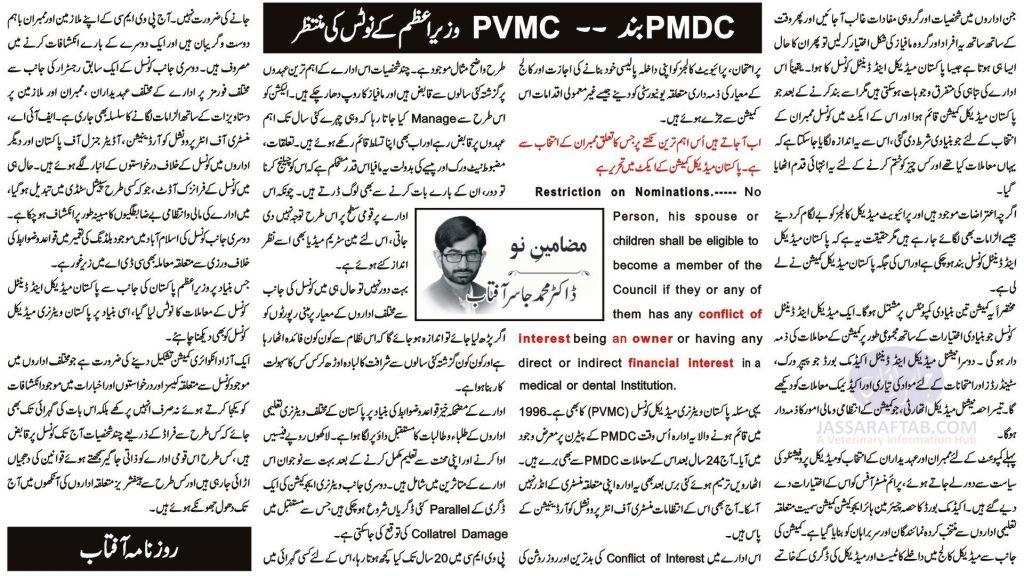 Irregularities in PVMC