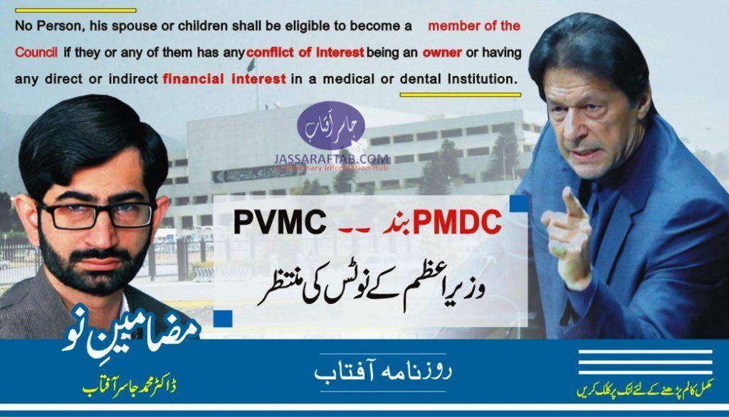 Corruption of PVMC