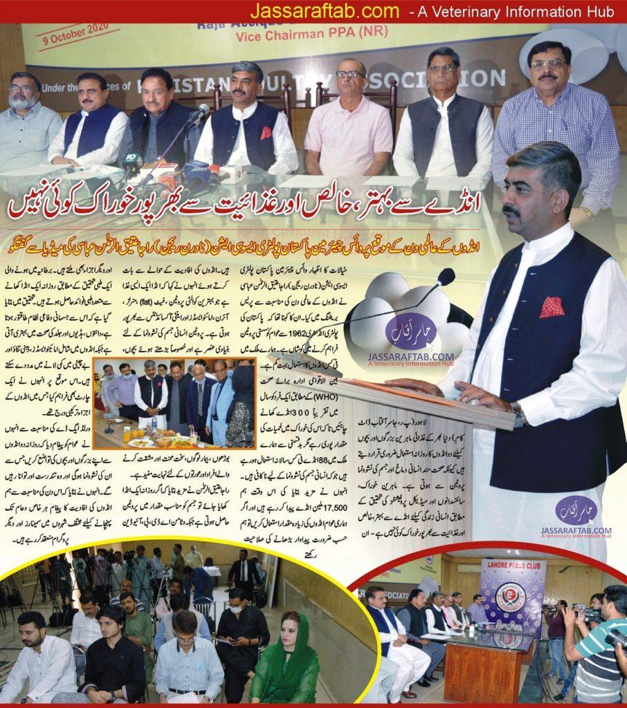 PPA World Egg Day Pakistan