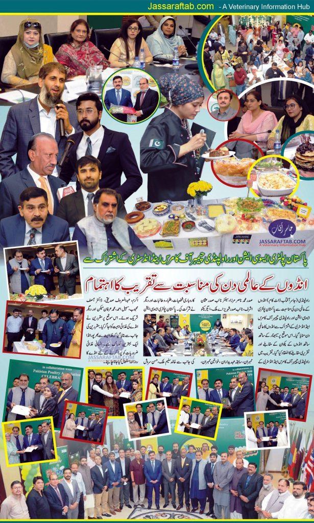 Rawalpindi Chamber Egg Day