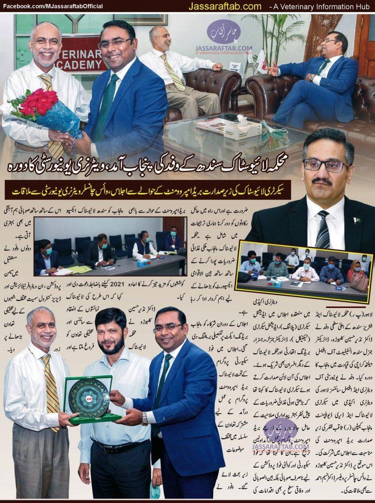 Sindh Livestock Delegate in Punjab