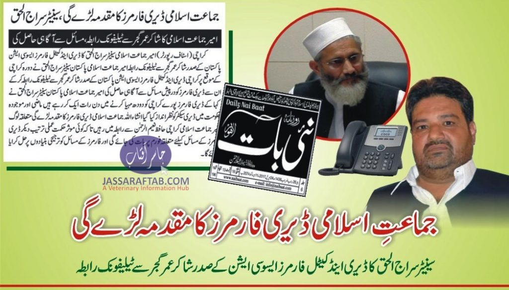 Telephonic conversation between  Siraj ul Haq and Shakir Umar Gujjar