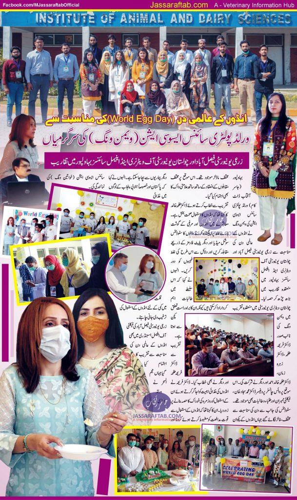 world poultry science association women wing pakistan