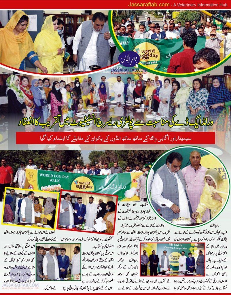 world Egg Day PRI Rawalpindi