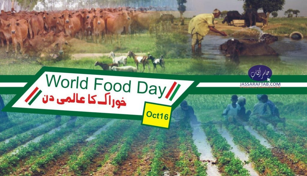 world food day and livestock Pakistan