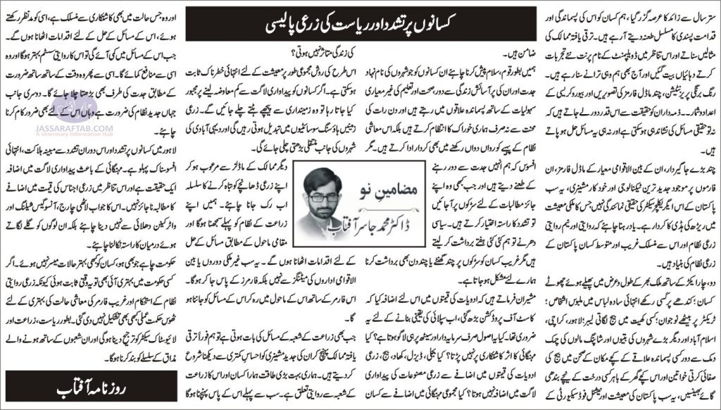 agricultural Policy and Pakistan