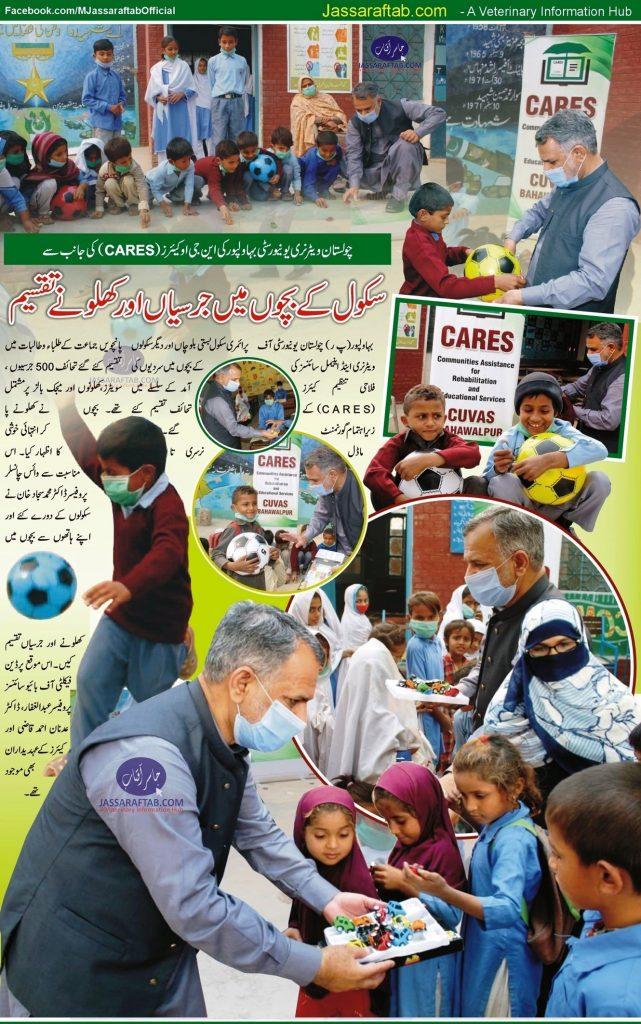 Cholistan Veterinary University NGO