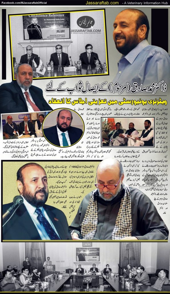 Condolence reference at UVAS for SB Group CEO