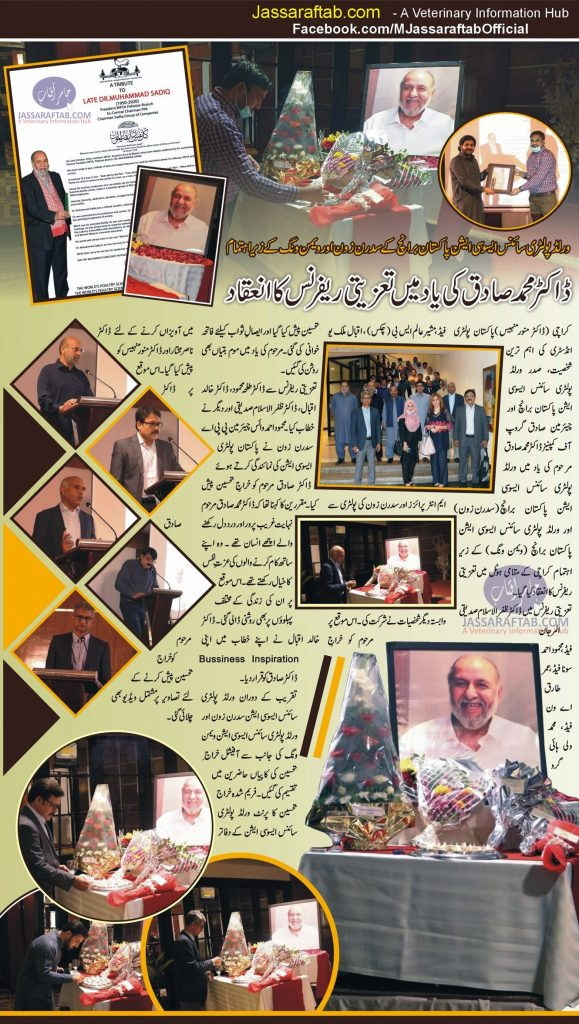 World poultry science association