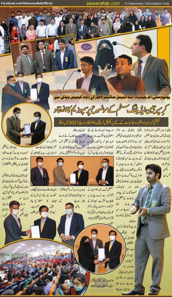 CRISPR gene editing workshop in Pakistan